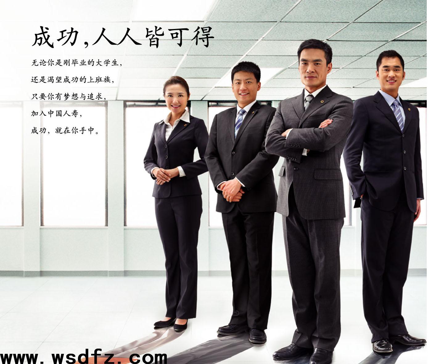 保险公司职业西装定制,比如中国人寿,平安保险等对员工的着装是很讲究